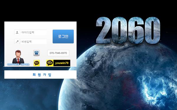 먹튀검증 2060먹튀 2060검증 d2060.com먹튀사이트 코배트맨