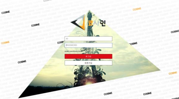 먹튀검증 코사인먹튀 코사인검증 cos-69.com먹튀사이트 코배트맨