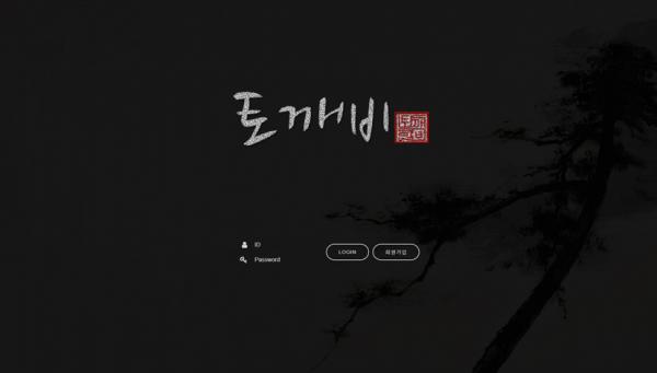 먹튀검증 토깨비먹튀 토깨비검증 tgb-888.com 먹튀사이트코배트맨