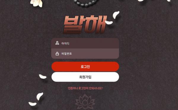 먹튀검증 발해먹튀 발해검증 bh-cow.com먹튀사이트 코배트맨