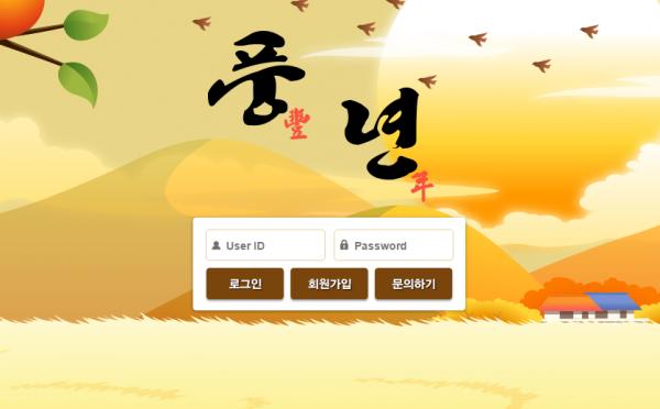 먹튀검증 풍년먹튀 풍년검증 pm-mvp1.com먹튀사이트 코배트맨
