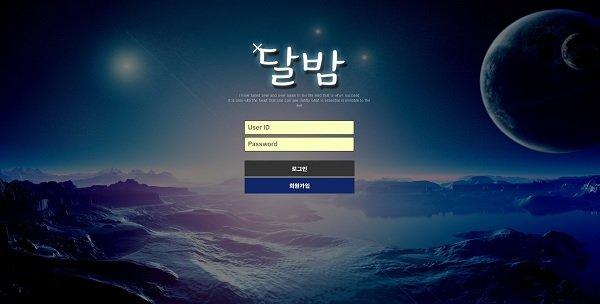 먹튀검증 달밤 먹튀 달밤 검증 달밤 d-moon11.com 먹튀사이트 코배트맨