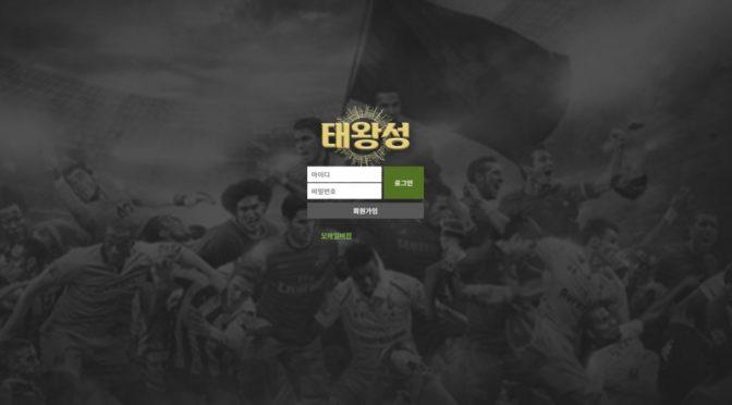 먹튀검증 태왕성먹튀 태왕성검증 태왕성 tws369.com 먹튀사이트 코배트맨