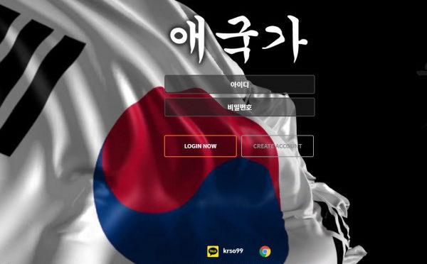 먹튀검증 애국가먹튀 애국가검증 애국가 www.kr-song.com 먹튀사이트 코배트맨
