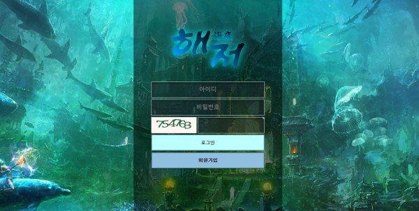 먹튀검증 해저먹튀 해저검증 해저 www.hae-1004.com 먹튀사이트 코배트맨