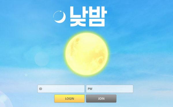 먹튀검증 낮밤먹튀 낮밤검증 낮밤 www.nday-808.com 먹튀사이트 코배트맨