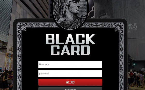 먹튀검증 블랙카드먹튀 블랙카드검증 블랙카드 www.bcard-01.com 먹튀사이트 코배트맨
