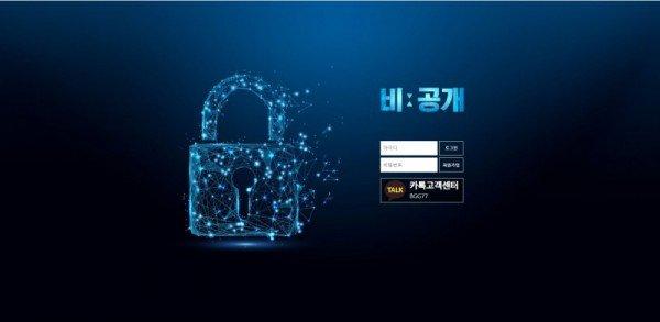 먹튀검증 비공개먹튀 비공개검증 비공개먹튀 (비공개접속.com)먹튀사이트 코배트맨