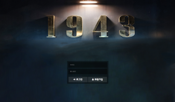 먹튀검증 1943먹튀 1943검증 1943먹튀 c-1943.com코배트맨