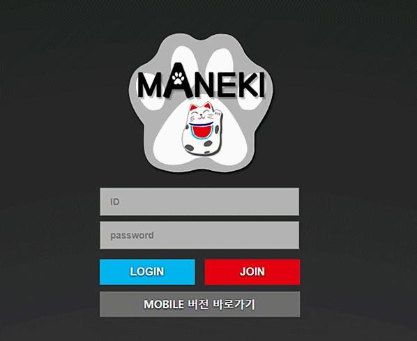먹튀검증 마네키먹튀 마네키검증 HTTP://ma-3330.com 코배트맨