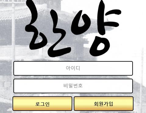 먹튀검증 한양먹튀 한양검증 HTTP://han-789.com 코배트맨
