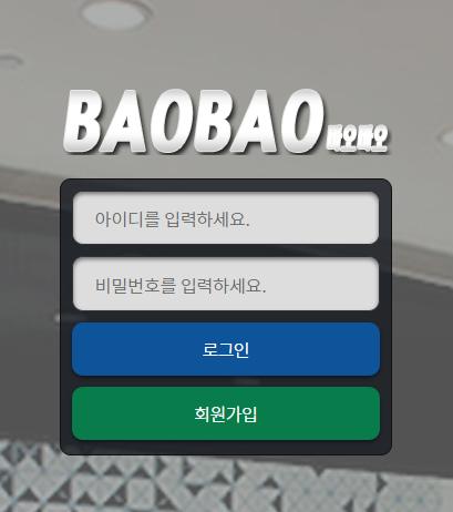 먹튀검증 바오바오먹튀 바오바오검증 HTTP://BAO-777.COM 코배트맨
