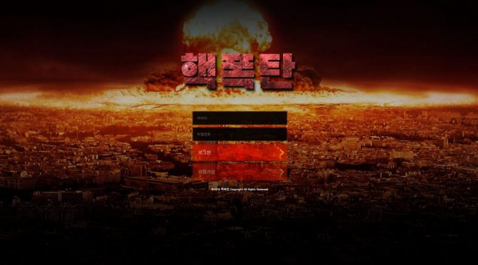 먹튀검증 핵폭탄먹튀 핵폭탄검증 http://hack-love.com 코배트맨