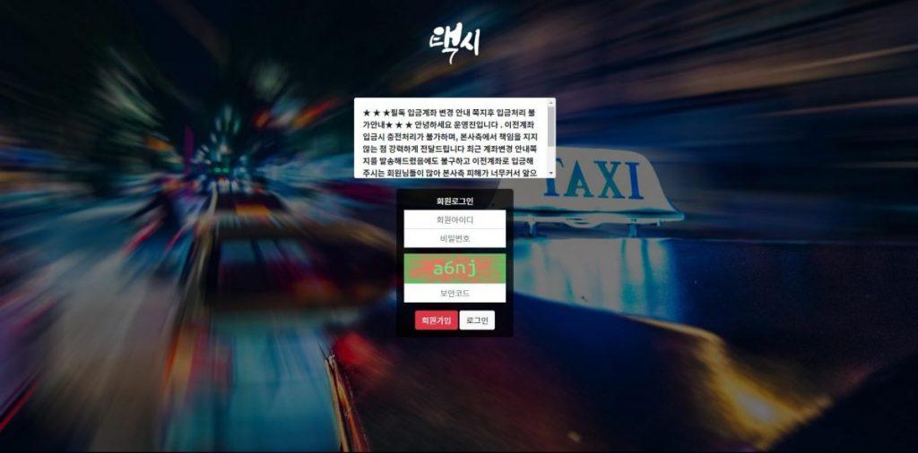 먹튀검증 택시먹튀 택시검증 HTTP://tx-070.com 코배트맨