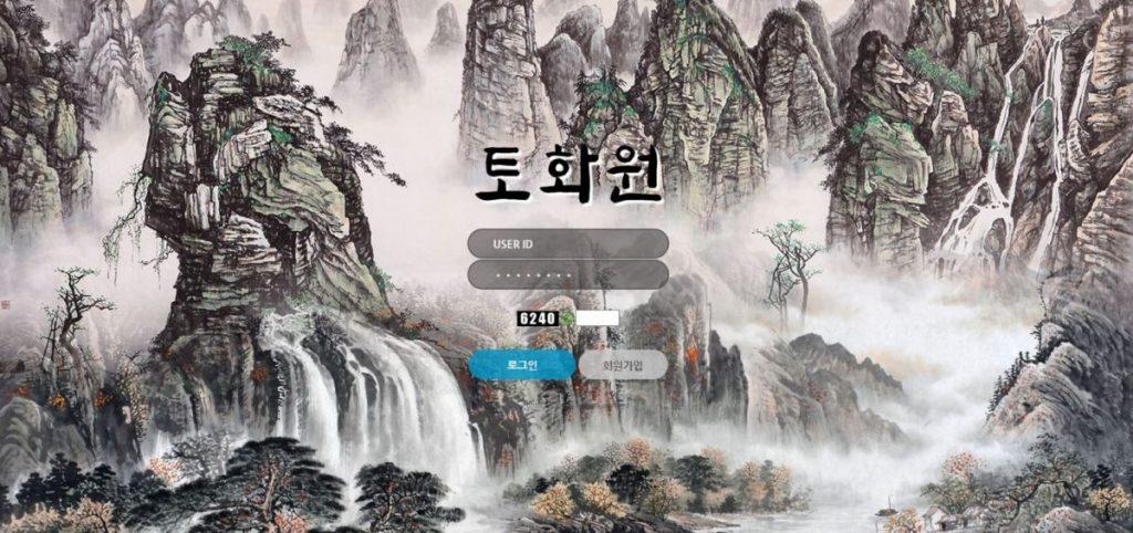 먹튀검증 토화원먹튀 토화원검증 HTTP://tohwon55.com 코배트맨