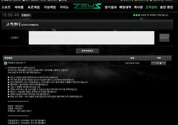 먹튀검증 제우스먹튀 제우스검증 HTTP://zeus-789.com 코배트맨55
