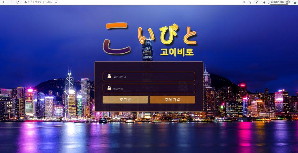 먹튀검증 고이비토먹튀 고이비토검증 HTTP:// ko2bto.com 코배트맨